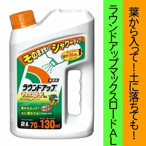 【クーポン配布中】日産化学 除草剤 ラウンドアップマックスロードAL 2L