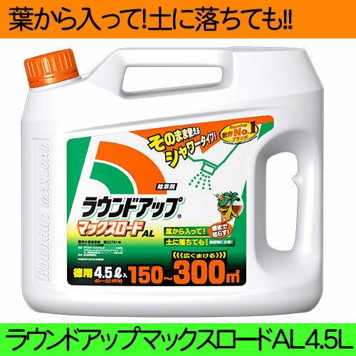 【クーポン配布中】日産化学 除草剤 ラウンドアップマックスロードAL 4.5L