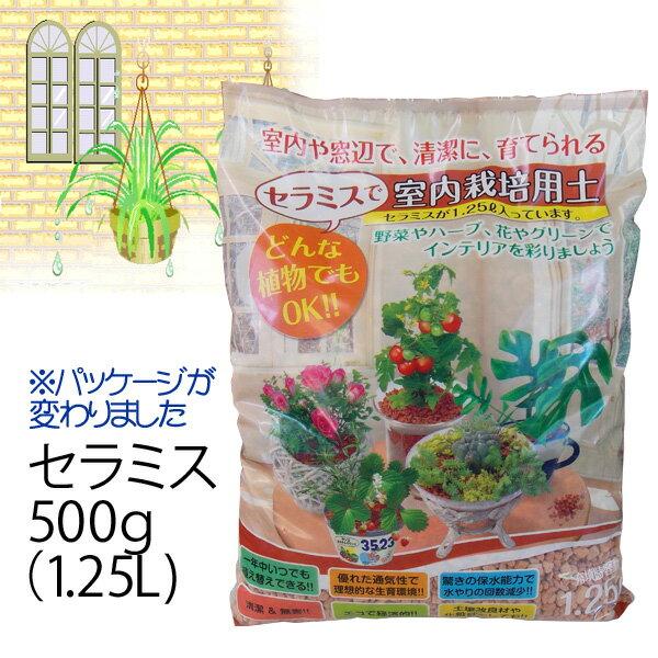 パワーズジャパン ハイドロカルチャーに セラミス 500g/1.25L