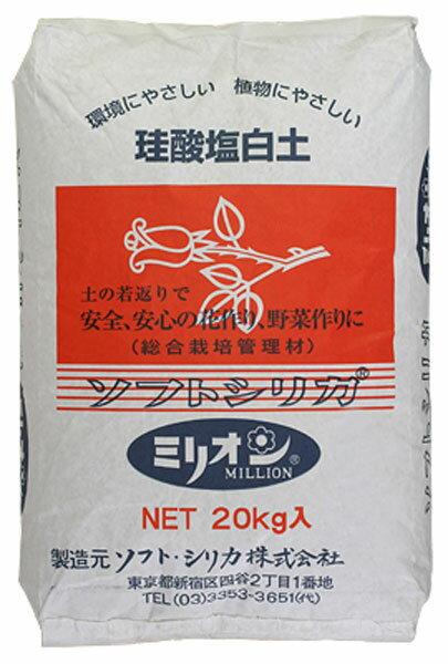 ソフトシリカ 根腐れ防止 ミリオン 20kg