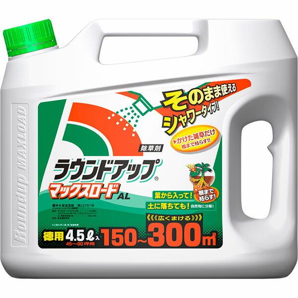 日産化学 除草剤 ラウンドアップマックスロードAL 4.5L×4本(ケース販売)