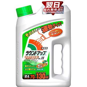 除草剤 ラウンドアップ 速効 ラウンドアップマックスロードALII 2L×8本(ケース販売) 日産化学