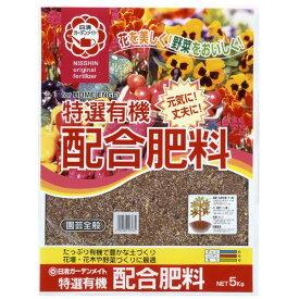 肥料 有機 配合 特選有機配合肥料 5kg 日清ガーデンメイト