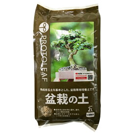 土 盆栽 培養土 盆栽の土 2L プロトリーフ