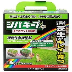 肥料 芝 サッチ 有機肥料 シバキープPro芝生のサッチ分解剤 2.8kg レインボー薬品
