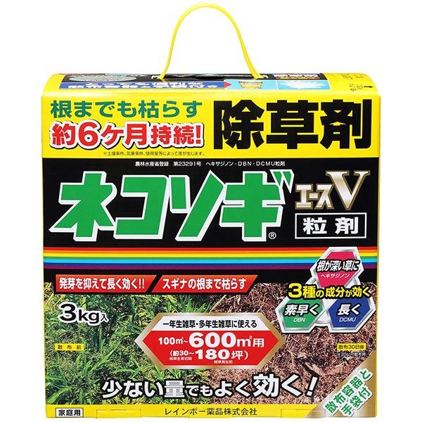 レインボー薬品 除草剤 ネコソギエースV粒剤 3kgネコソギエースTX粒剤の後継品です