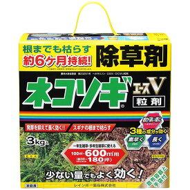 除草剤 持続 ネコソギ ネコソギエースV粒剤 3kg レインボー薬品