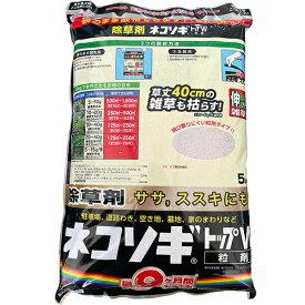 除草剤 持続 ネコソギトップW粒剤 5kg レインボー薬品