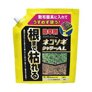 除草剤 ネコソギ 液 ネコソギシャワーALエコパック 1.8L レインボー薬品