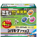 除草剤 芝 徳用 芝生用除草剤 シバキーププラスα 4kg×4入(ケース) レインボー薬品