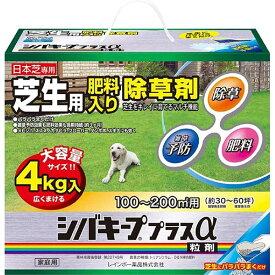 除草剤 芝 持続 芝生用除草剤 シバキーププラスα 4kg レインボー薬品
