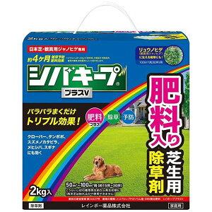 レインボー薬品 芝生用除草剤 シバキーププラスV 2kg ×9本 ケース販売 シバキーププラスaの後継品