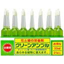 肥料 活力液 アンプル グリーンアンプル 33ml×21P レインボー薬品
