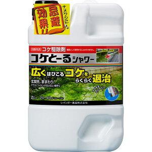レインボー薬品 コケとーるシャワー 2L