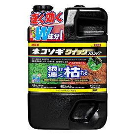 除草剤 速効 ネコソギ ネコソギクイックプロシャワー 2L レインボー薬品