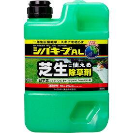 除草剤 芝 雑草 シバキープAL 2L レインボー薬品