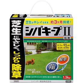 除草剤 芝 持続 シバキープII粒剤 1.3kg 便利な散布器と手袋付き レインボー薬品