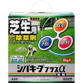 除草剤 芝 持続 シバキーププラスα粒剤 2kg 便利な計量カップと手袋付き レインボー薬品