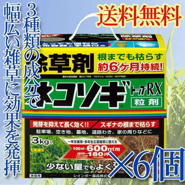 【送料無料(沖縄県除く)】【レインボー薬品】【除草剤】ネコソギトップRX粒剤 3kg×6個(ケース販売)【ネコソギエースX粒剤の後継品です】