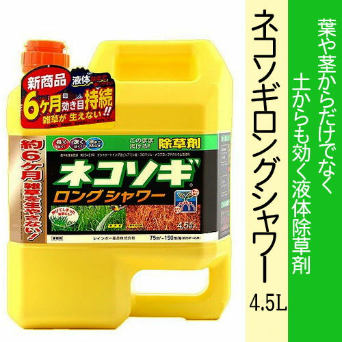 【クーポン配布中】レインボー薬品 除草剤 ネコソギロングシャワー 4.5L