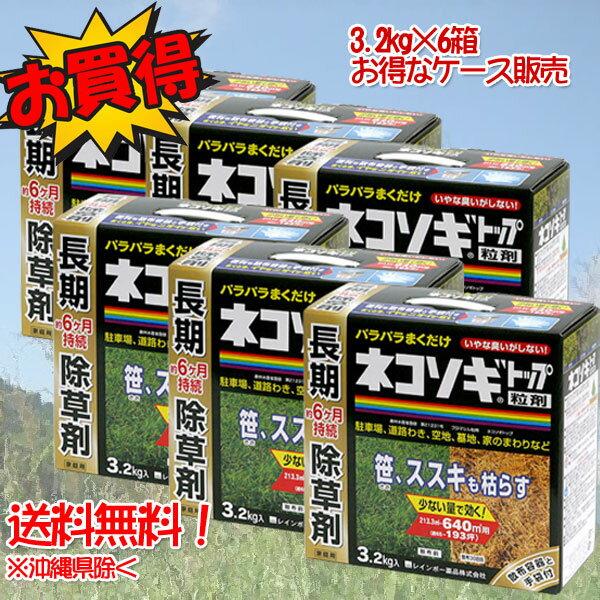 レインボー薬品 除草剤 ネコソギトップ 3.2kg×6箱(ケース販売)送料無料(沖縄県除く)