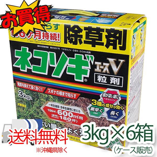 【レインボー薬品】【除草剤】ネコソギエースV粒剤 3kg×6箱(ケース販売)【ネコソギエースTX粒剤の後継品です】