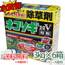 レインボー薬品 除草剤 ネコソギエースV粒剤 3kg×6箱(ケース販売)ネコソギエースTX粒剤の後継品です送料無料(沖縄県除く)