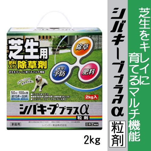 【クーポン配布中】レインボー薬品 除草剤 シバキーププラスα粒剤 2kg 便利な計量カップと手袋付き