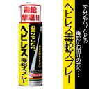 【レインボー薬品】【忌避剤】ヘビレス毒蛇スプレー 300ml