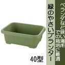 【リッチェル】緑のやさいプランター40型