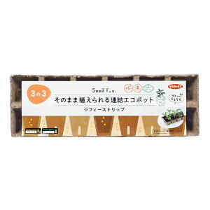 土 育苗 Seedfun ジフィーストリップ そのまま植えられる連結エコポット 5cm サカタのタネ