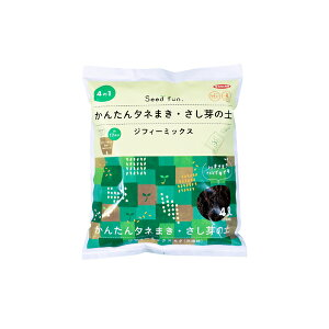 土 育苗 Seedfun ジフィーミックス かんたんタネまき・さし芽の土 4L サカタのタネ