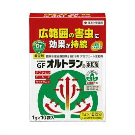 殺虫剤 害虫 駆除 オルトラン水和剤 1g×10 住友化学園芸 M4