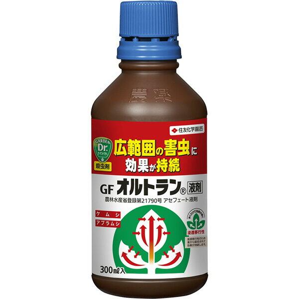 住友化学園芸 殺虫剤 オルトラン液剤 300ml