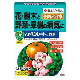 殺菌剤 病気 対策 GFベンレート水和剤 0.5g×10袋 住友化学園芸 M4