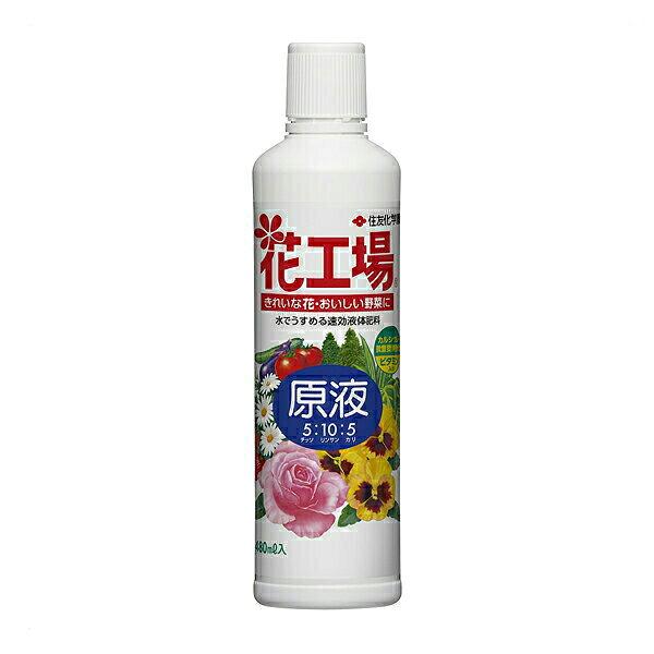 住友化学園芸 液体肥料 花工場 原液 480ml ポイント15倍