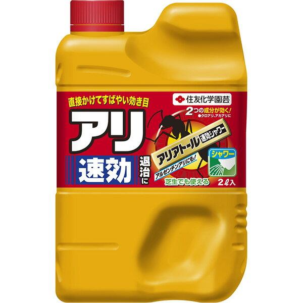 住友化学園芸 アリアトール速効シャワー 2L