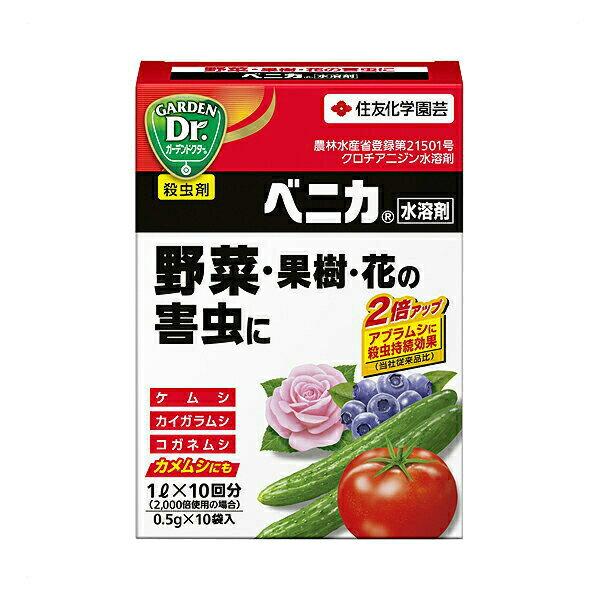 住友化学園芸 殺虫剤 ベニカ水溶剤 0.5g×10 メール便対応(4点まで)
