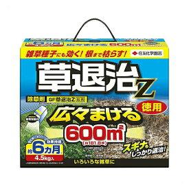 除草剤 持続 徳用 GF草退治Z粒剤 4.5kg×4箱(ケース販売) 住友化学園芸