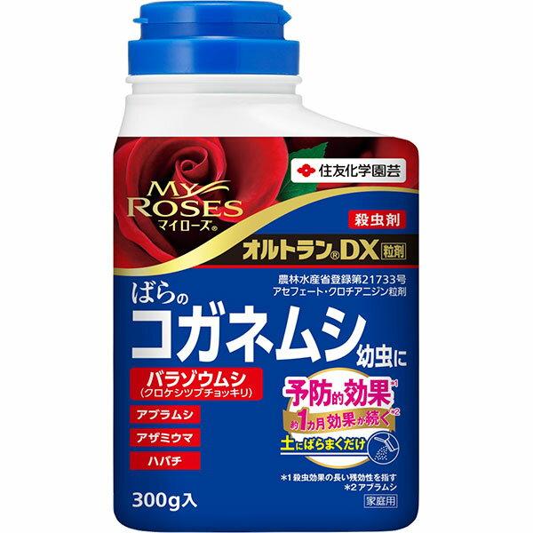 住友化学園芸 マイローズオルトランDX粒剤 300g
