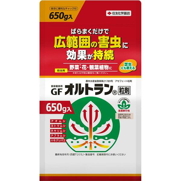 住友化学園芸 殺虫剤 GFオルトラン粒剤 650g