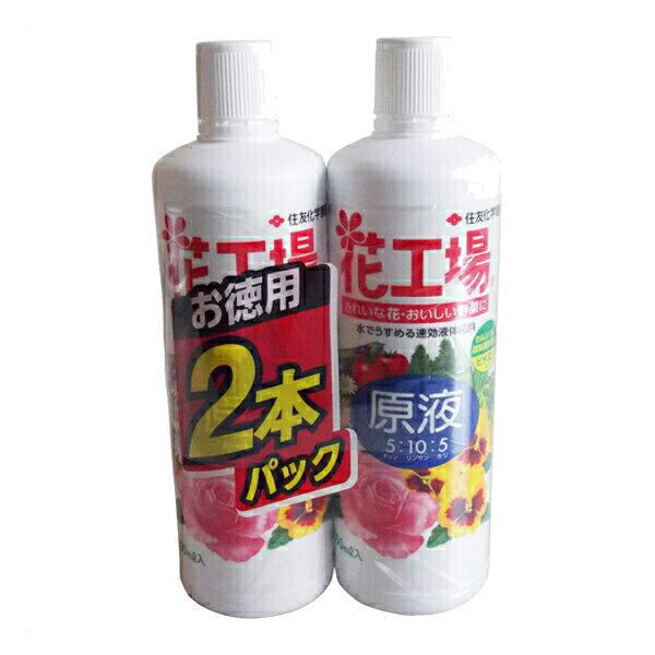 住友化学園芸 液体肥料 花工場 原液 800ml(お徳用2本パック)
