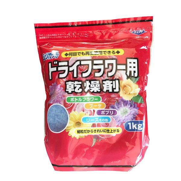 【期間限定クーポン配布中】豊田化工株式会社 シリカゲル ドライフラワー用乾燥剤 1kg