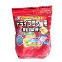 【豊田化工株式会社】【シリカゲル】ドライフラワー用乾燥剤 1kg