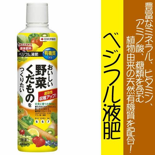 【クーポン配布中】住友化学園芸 肥料 ベジフル液肥 480ml