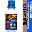 【住友化学園芸】【殺虫剤】マイローズ ベニカR乳剤100ml
