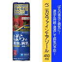 【住友化学園芸】【殺虫殺菌剤】マイローズベニカXファインエアゾール 450ml