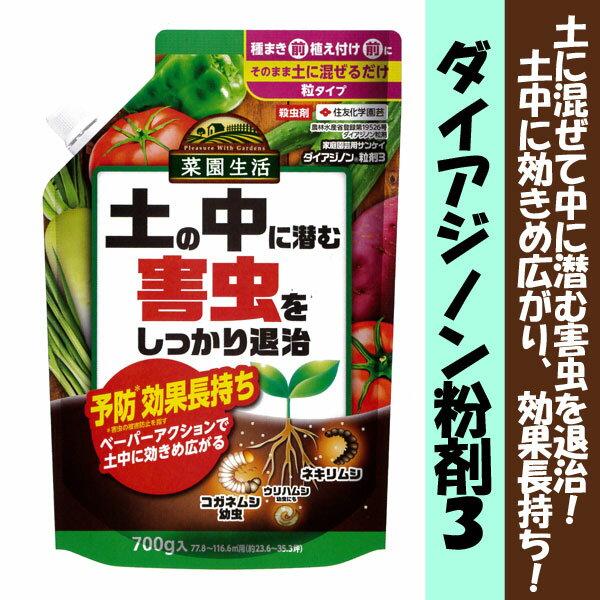 【クーポン配布中】住友化学園芸 殺虫剤 ダイアジノン粒剤3 700g