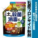 【住友化学園芸】【殺虫剤】石原フロンサイド粉剤 700g