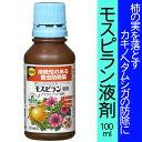 【住友化学園芸】【殺虫殺菌剤】モスピラン液剤 100ml